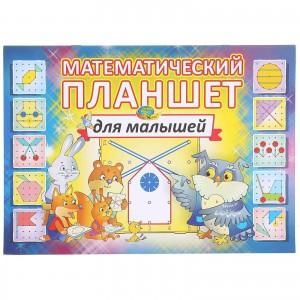 """Игровой материал """"Математический планшет для малышей"""""""